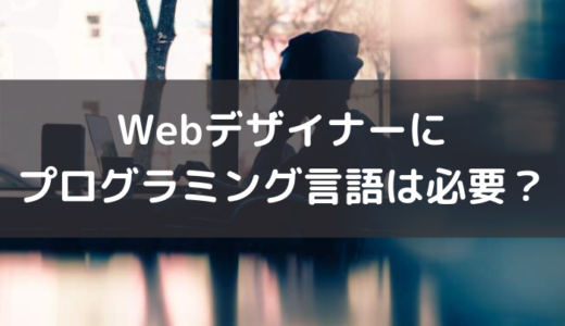 Webデザイナーにプログラミング言語は必要?【現役Webデザイナーが解説】