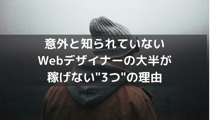 【真実】なぜ大半のWebデザイナーは稼げないのか?【原因は大きく3つ】