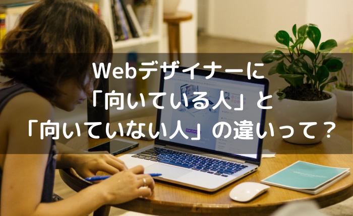 Webデザイナーに向いている人・向いていない人の違い【現役Webデザイナーが解説】