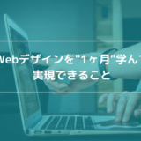 Webデザインを1ヶ月学んで 実現できること