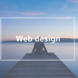 【未経験向け】初心者からWebデザイン副業で稼ぐための5ステップ