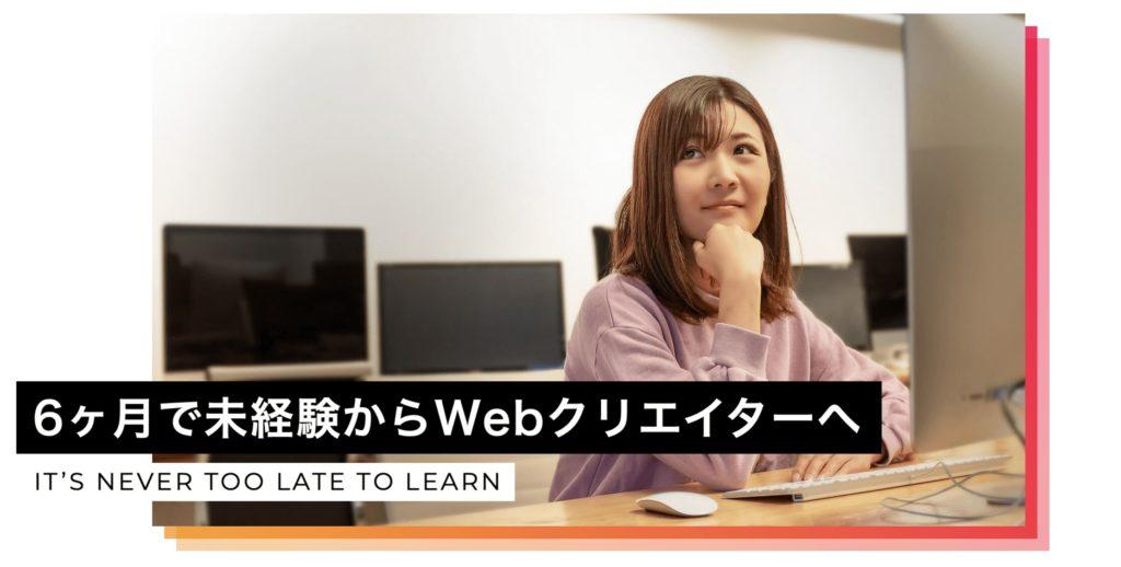 就職支援・転職支援に強いWebデザインスクール5選