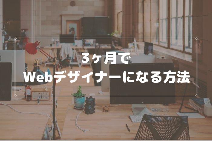 3ヶ月でWebデザインを学び、Webデザイナーになる方法【手順解説】