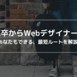 高卒からWebデザイナーを目指す最短手順【現役Webデザイナーが解説】