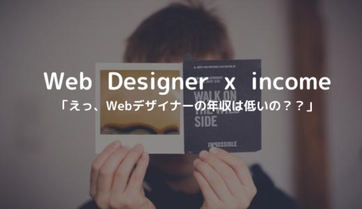 なぜWebデザイナーの年収は低いのか?【高年収を実現する5つの方法も解説】