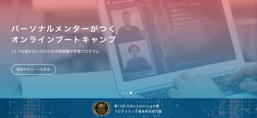 高卒 Webデザインスクール