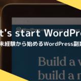 WordPress(ワードプレス)制作で副業する手順【現役デザイナーが解説】