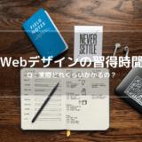 Webデザイナー習得時間