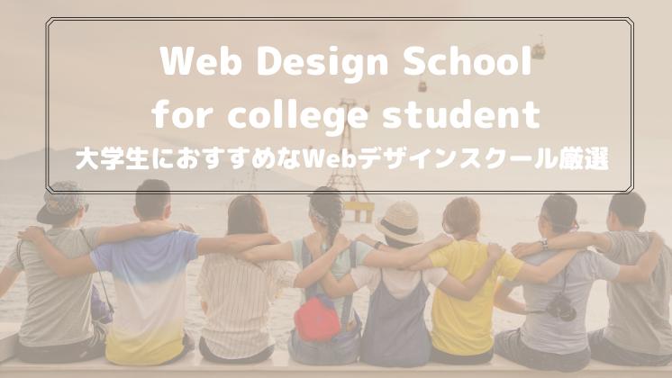 【学割あり】大学生向けWebデザインスクール5選【大学に通いながら学べます】