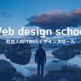 社会人向けWebデザインスクール5選【働きながら学べます】