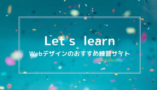 【無料あり】Webデザイン独学で使えるおすすめ勉強サイト7選【現役Webデザイナーが厳選】