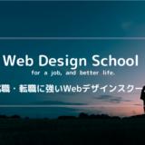 就職・転職支援に強いWebデザインスクール厳選5社【就職したいならここから選ぼう】