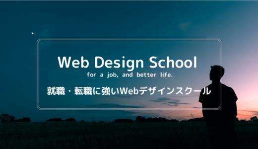 就職支援・転職支援に強いWebデザインスクール厳選5社【就職・転職ならここから選ぼう】