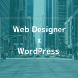 なぜWebデザイナーはWordPressを学ぶ必要があるのか?【幅が広がる】
