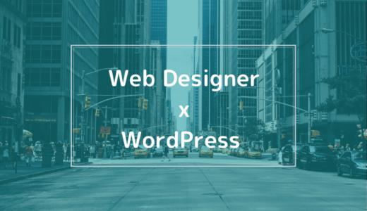 なぜWebデザイナーはWordPressを学ぶべきなのか?【幅が広がる】