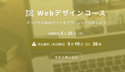 TechAcademy(テックアカデミー)Webデザインコースを受講した率直な感想や評判