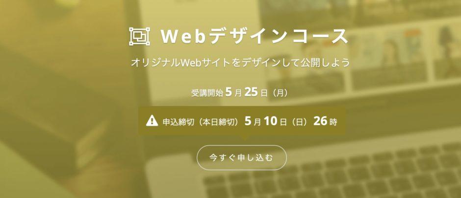 TechAcademy(テックアカデミー)Webデザインコースの評判や感想