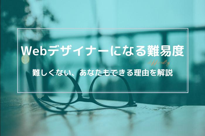 Webデザイナー就職は難しい?→誰でもできます【あなたもできる手順を解説】