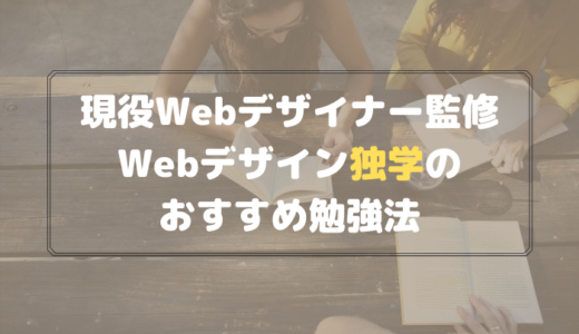 Webデザインの独学勉強法はこれで決まり!【現役Webデザイナーが徹底解説】