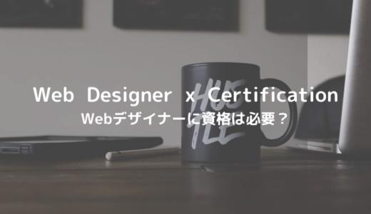 Webデザイナーに資格は必要ない理由【現役デザイナー兼エージェントが解説】