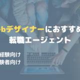 Webデザイナー転職で本当におすすめな転職エージェント9選