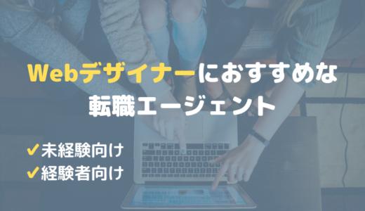 Webデザイナー転職で本当におすすめな転職エージェント9選【徹底比較】