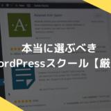 WordPress(ワードプレス)が学べるWebデザインスクール3選【現役Webデザイナー厳選】