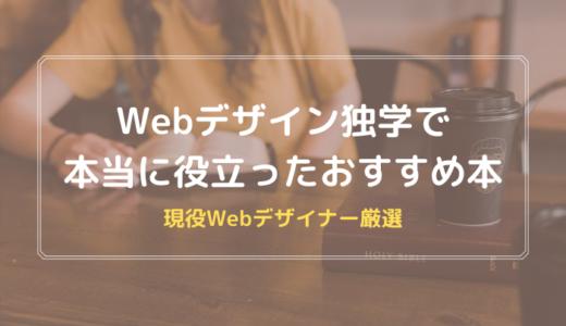 Webデザイン独学で本当に役立ったおすすめ本11冊を紹介!【現役Webデザイナー厳選】