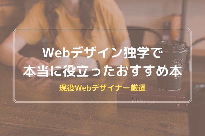 Webデザイン独学で本当におすすめな本11冊【現役フリーランスWebデザイナー厳選】