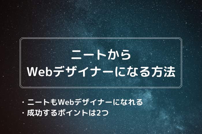ニートからWebデザイナーを最短で目指す方法【成功する2つのポイントも解説】