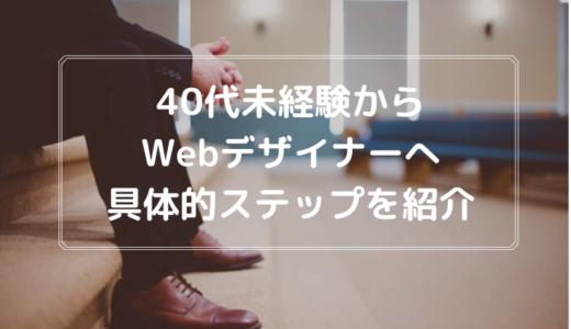 【朗報】40代未経験からWebデザイナーはまだ間に合います【手順を解説】