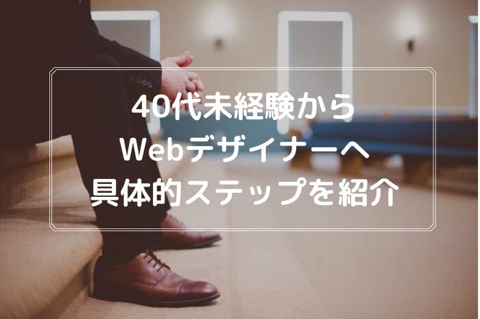 40代未経験からWebデザイナーはまだ間に合います【手順を解説】