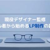 LP(ランディングページ)制作の副業で収入を得る方法【現役Webデザイナーが解説】