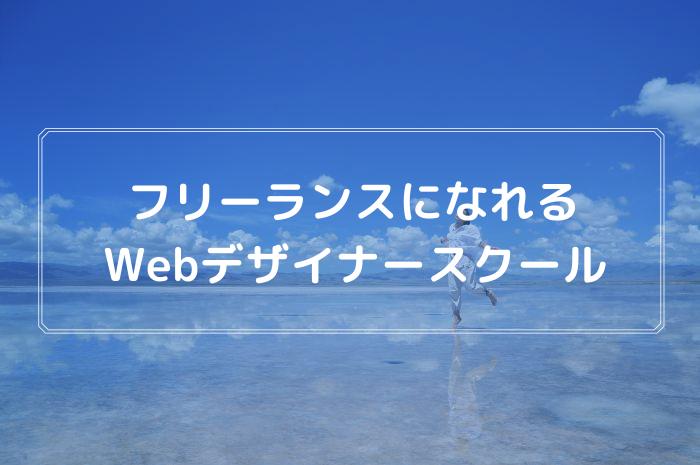 フリーランス、Webデザイナースクール