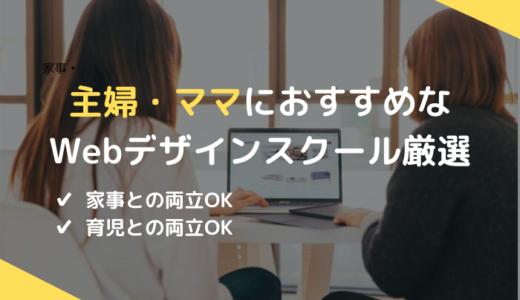主婦・ママに最適なWebデザインスクール5つ【家事・育児と両立できる!】