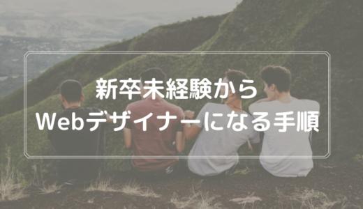 新卒未経験からWebデザイナーになる3つの手順【この方法であなたもWebデザイナーに!】