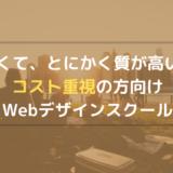 【安い】コスパ最強のWebデザインスクールTOP5【現役デザイナーが厳選】