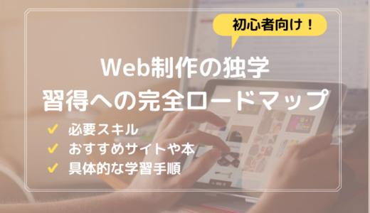 Web制作を独学で勉強するための完全ロードマップ【現役デザイナー監修】