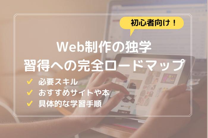 Web制作を独学で勉強するロードマップ