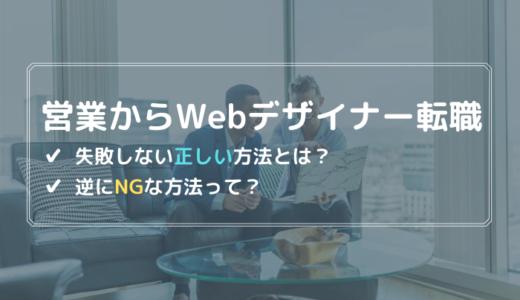 営業からWebデザイナー転職は実現可能です【正しい方法とNGな方法を解説】