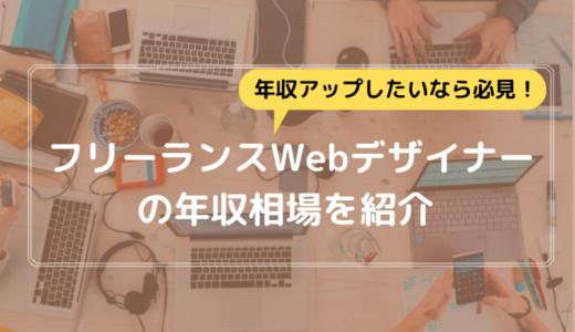 フリーランスWebデザイナーの年収は?【高年収を実現する方法も解説】