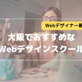 大阪で本当に選ぶべきWebデザインスクール【現役デザイナー厳選】