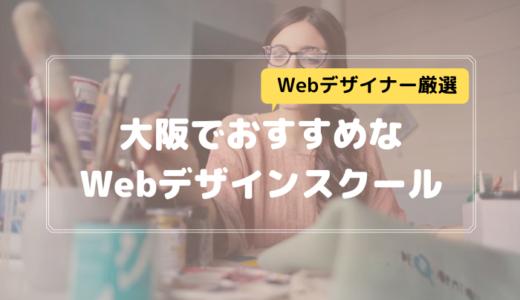 大阪で本当に選ぶべきWebデザインスクール5選【現役デザイナー厳選】