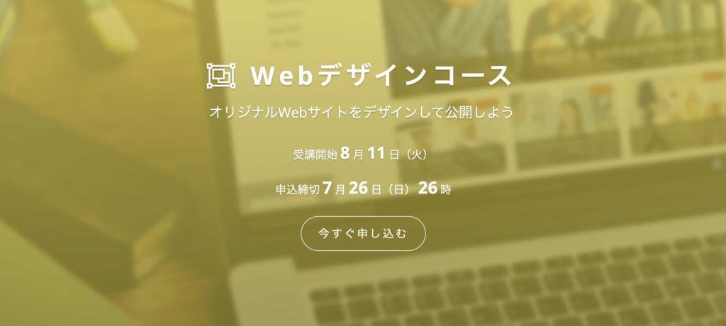 大阪でおすすめなWebデザインスクール5選【現役Webデザイナー厳選】