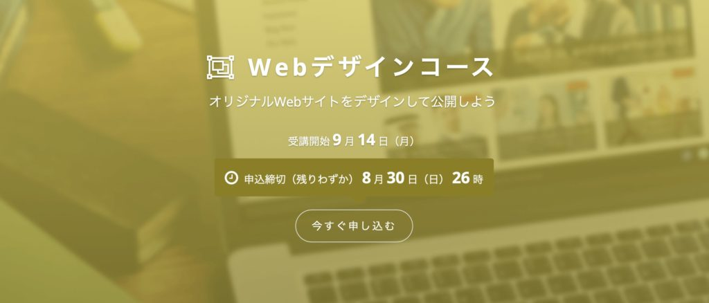 札幌(北海道)で選ぶべきWebデザインスクール5つ【オンラインなど目的別で】