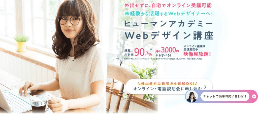 名古屋で選ぶべきWebデザインスクール5選