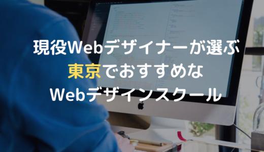東京で本当に選ぶべきWebデザインスクール5選【現役Webデザイナー厳選】