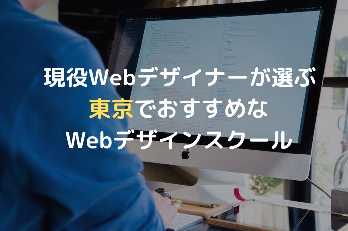 Webデザインスクール、東京