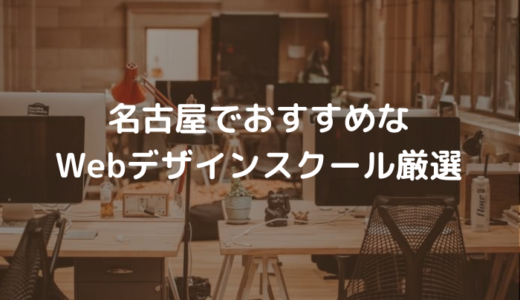 名古屋で本当に選ぶべきWebデザインスクール5選【現役Webデザイナーが厳選】