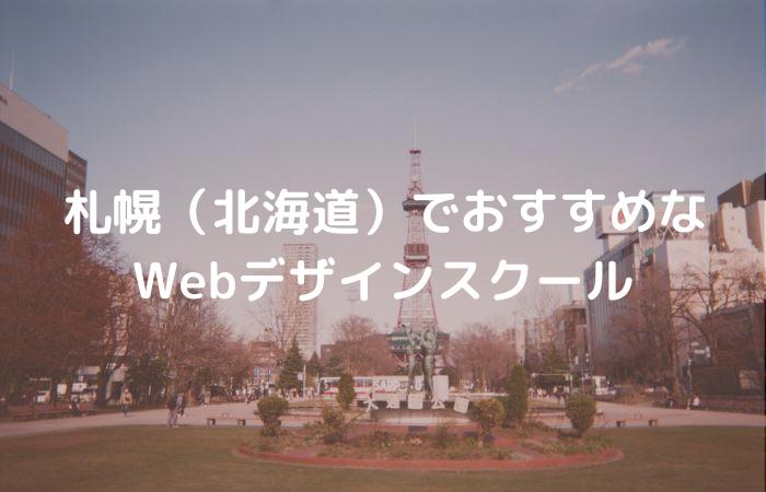 札幌(北海道)で選ぶべきWebデザインスクール【現役Webデザイナー厳選】